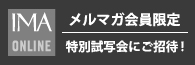 PHOTO WEEKS TOKYO�����T�C�g�uIMA�v�����}�K���������ʎ��ʉ�ɂ����ҁI